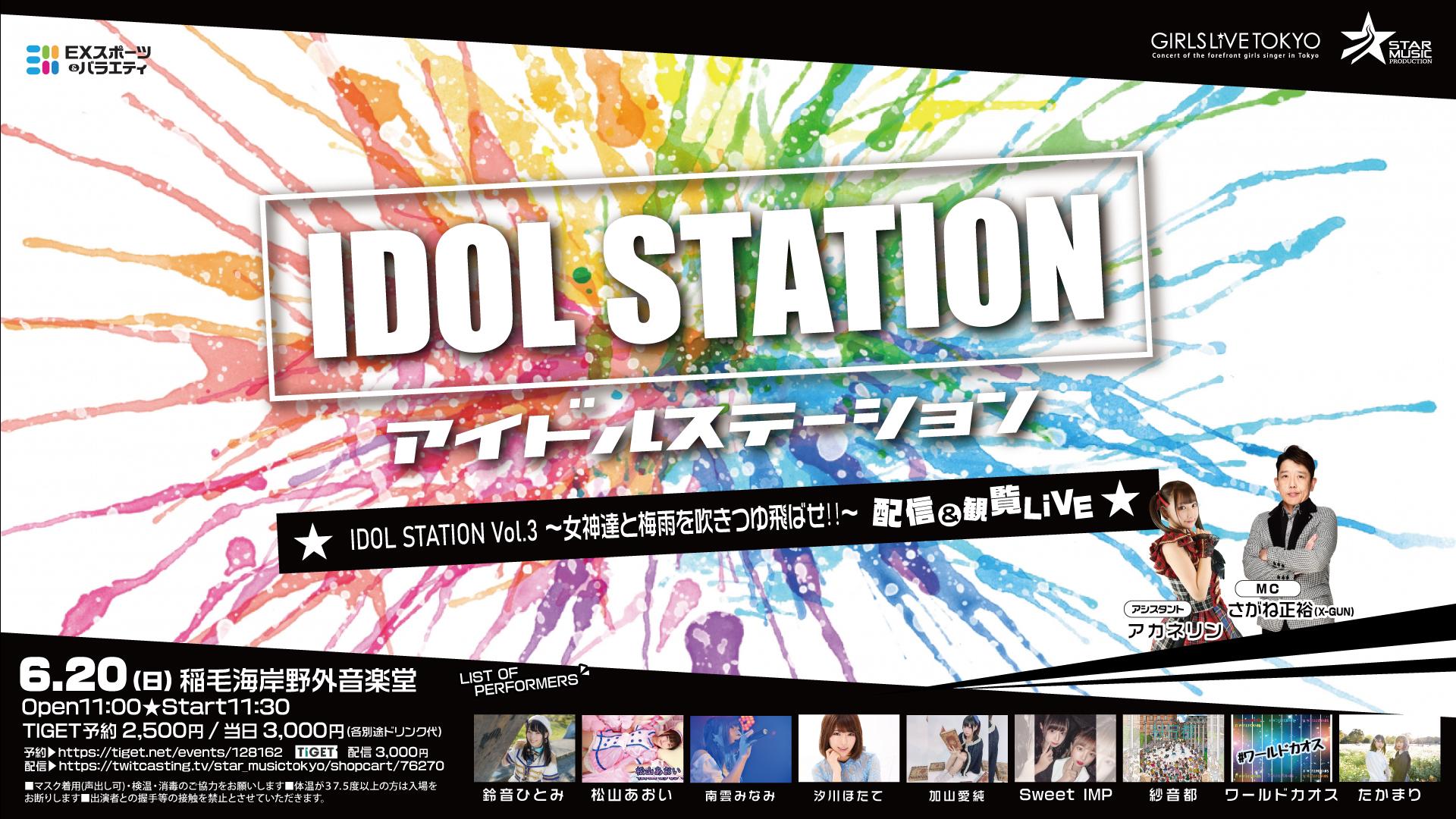 「アイドルステーション Vol.4~女神達と梅雨を吹き飛ばせ‼~」